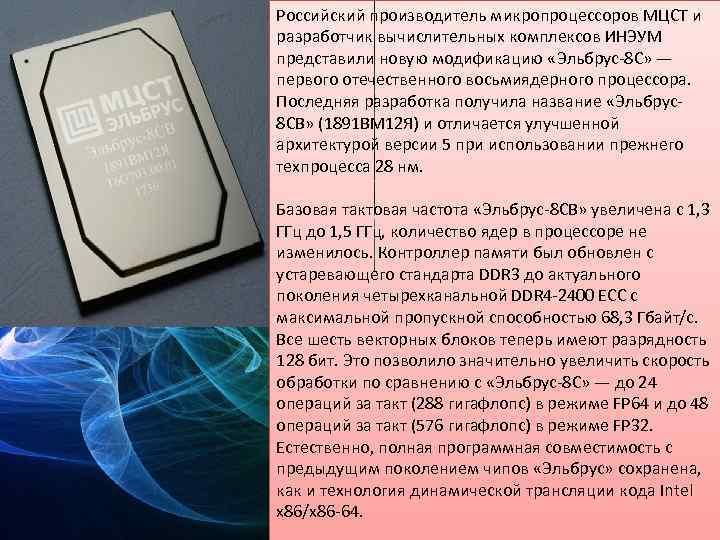 Российский производитель микропроцессоров МЦСТ и разработчик вычислительных комплексов ИНЭУМ представили новую модификацию «Эльбрус-8 С»