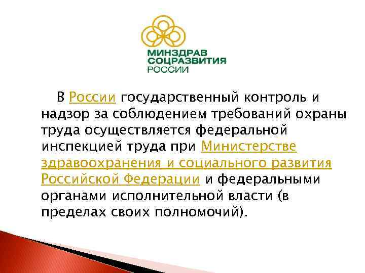 В России государственный контроль и надзор за соблюдением требований охраны труда осуществляется федеральной инспекцией