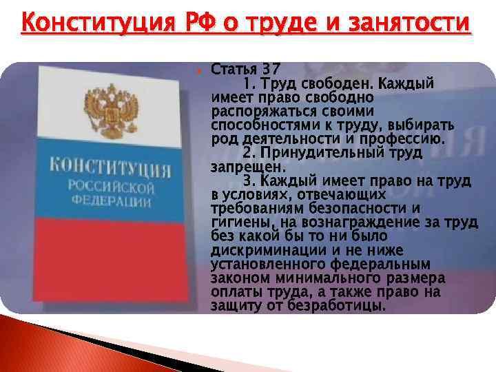 Конституция РФ о труде и занятости Статья 37 1. Труд свободен. Каждый имеет право
