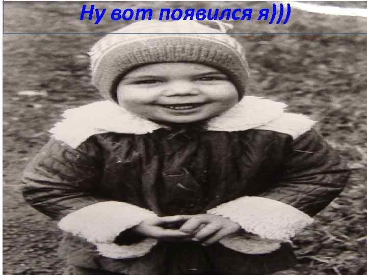 Ну вот появился я)))