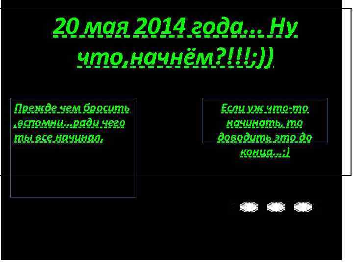 20 мая 2014 года. . . Ну что, начнём? !!!; )) Прежде чем бросить