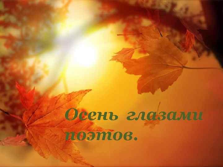 Осень глазами поэтов.