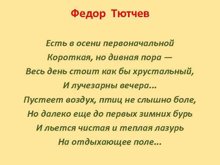 Федор Тютчев Есть в осени первоначальной Короткая, но дивная пора — Весь день стоит