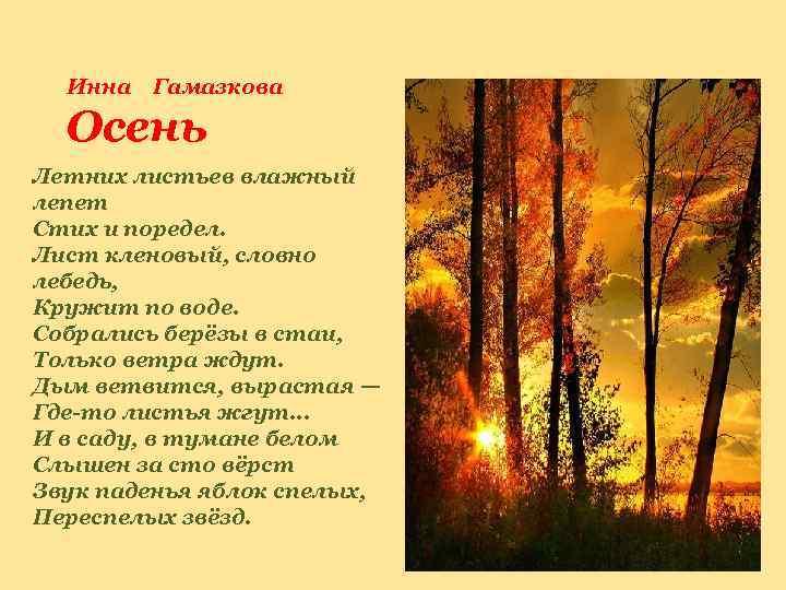Инна Гамазкова Осень Летних листьев влажный лепет Стих и поредел. Лист кленовый, словно лебедь,