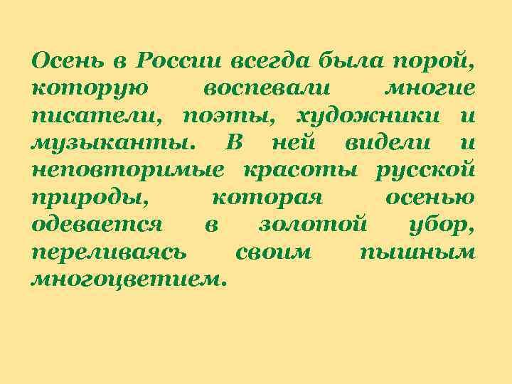 Осень в России всегда была порой, которую воспевали многие писатели, поэты, художники и музыканты.