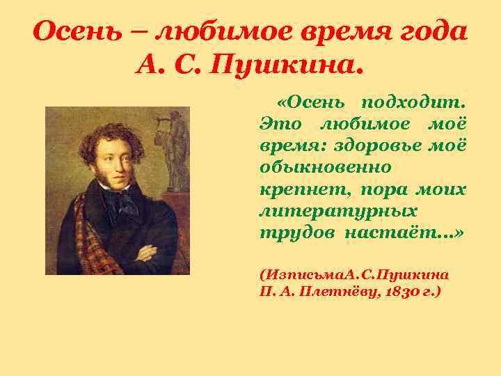 Осень – любимое время года А. С. Пушкина. «Осень подходит. Это любимое моё время: