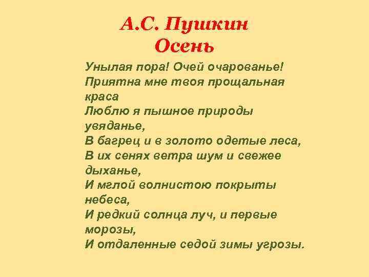 А. С. Пушкин Осень Унылая пора! Очей очарованье! Приятна мне твоя прощальная краса Люблю