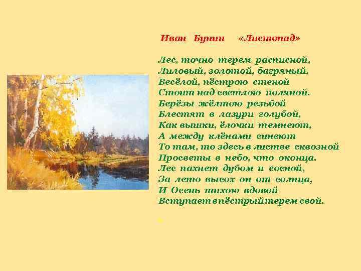 Иван Бунин «Листопад» Лес, точно терем расписной, Лиловый, золотой, багряный, Весёлой, пёстрою стеной