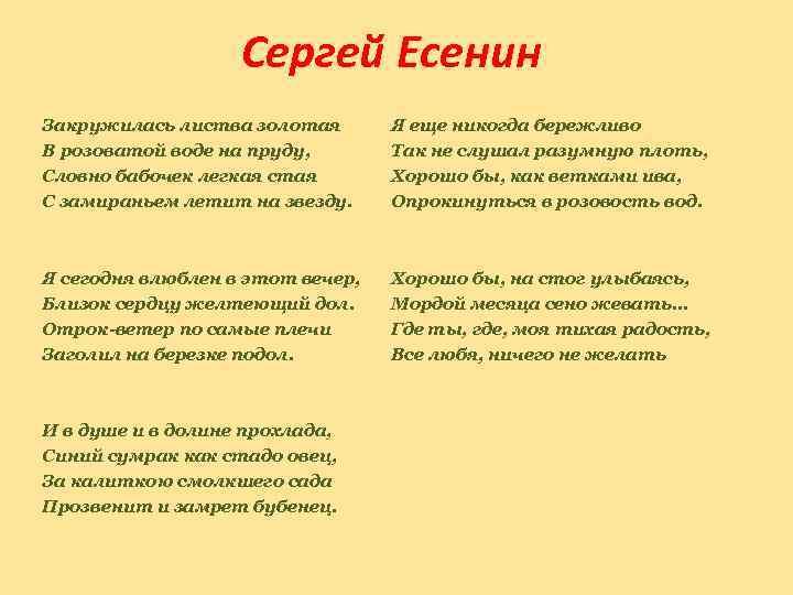 Сергей Есенин Закружилась листва золотая В розоватой воде на пруду, Словно бабочек легкая стая