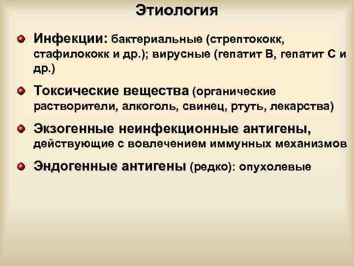 Этиология Инфекции: бактериальные (стрептококк, стафилококк и др. ); вирусные (гепатит В, гепатит С и