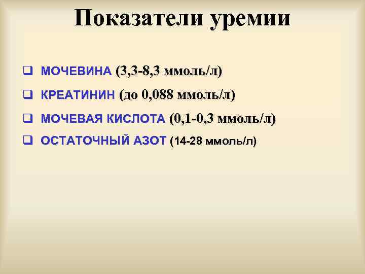 Показатели уремии q МОЧЕВИНА (3, 3 -8, 3 ммоль/л) q КРЕАТИНИН (до 0, 088