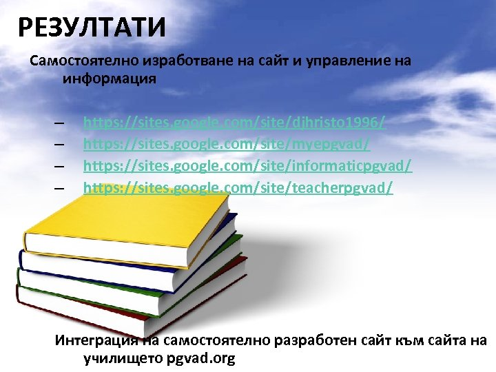 РЕЗУЛТАТИ Самостоятелно изработване на сайт и управление на информация – – https: //sites. google.