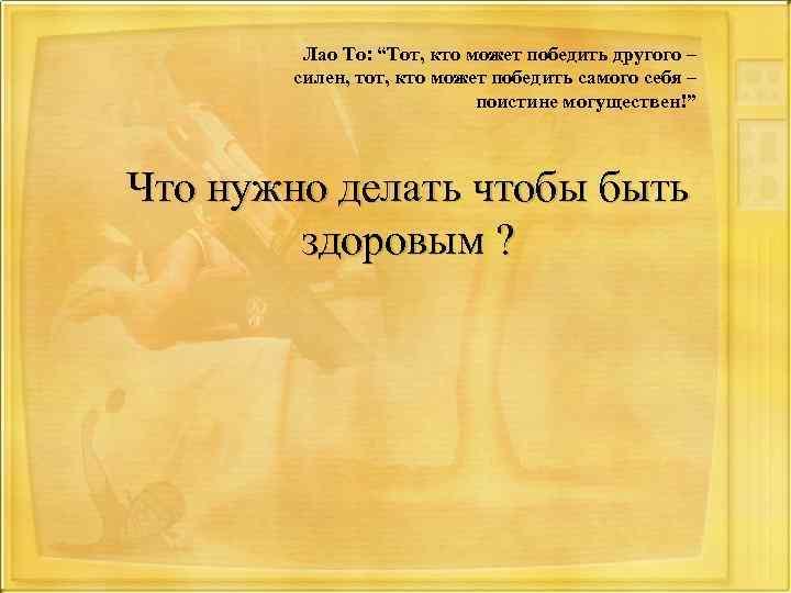 """Лао То: """"Тот, кто может победить другого – силен, тот, кто может победить самого"""