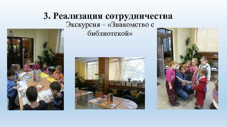 Экскурсия Знакомство С Организацией