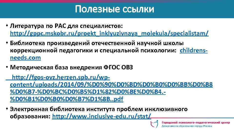 Полезные ссылки • Литература по РАС для специалистов: http: //gppc. mskobr. ru/proekt_inklyuzivnaya_molekula/specialistam/ • Библиотека