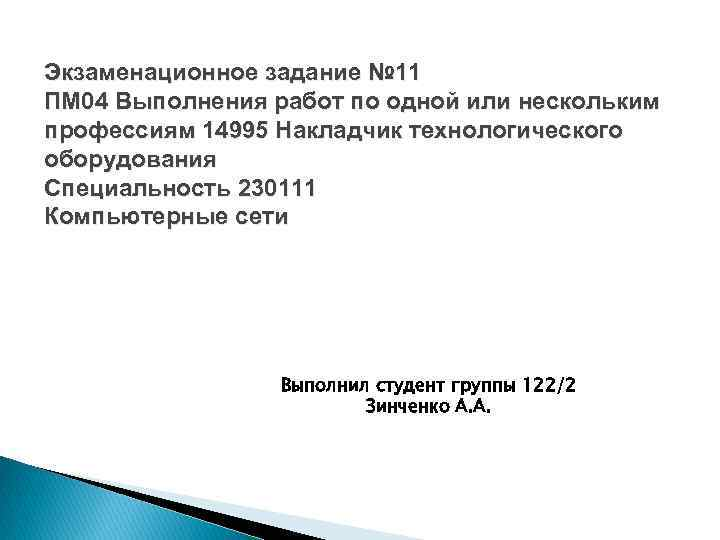 Экзаменационное задание № 11 ПМ 04 Выполнения работ по одной или нескольким профессиям 14995