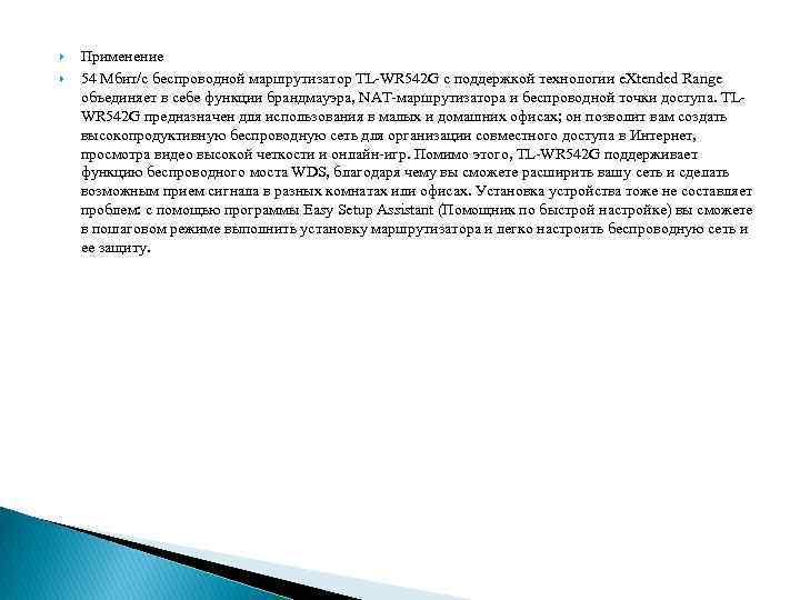 Применение 54 Мбит/с беспроводной маршрутизатор TL-WR 542 G с поддержкой технологии e. Xtended