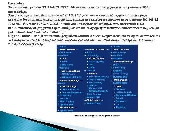 Настройка Доступ к настройкам TP-Link TL-WR 542 G можно получить посредством встроенного Webинтерфейса. Для