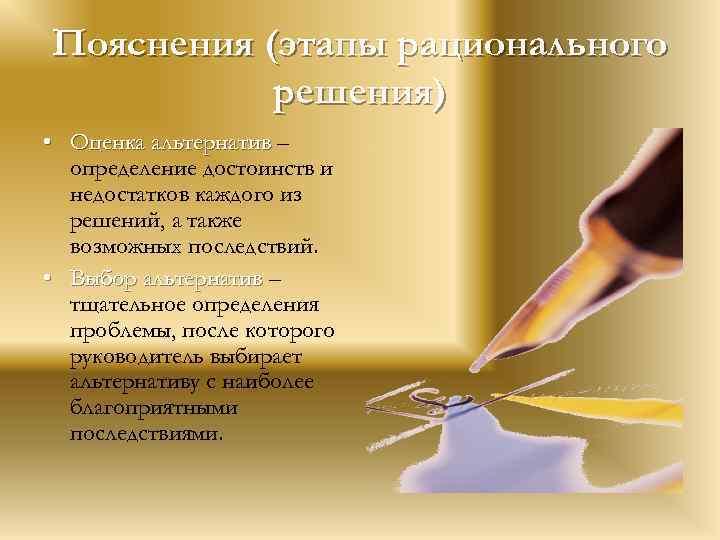 Пояснения (этапы рационального решения) • Оценка альтернатив – определение достоинств и недостатков каждого из