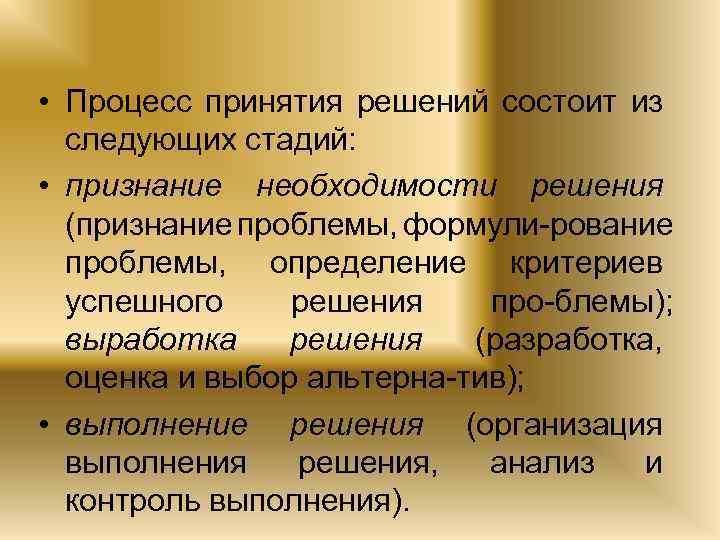 • Процесс принятия решений состоит из следующих стадий: • признание необходимости решения (признание