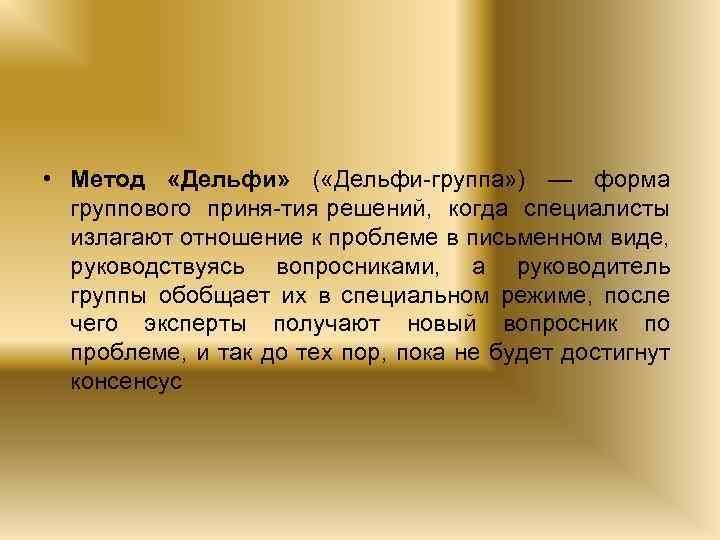 • Метод «Дельфи» ( «Дельфи группа» ) — форма группового приня тия решений,