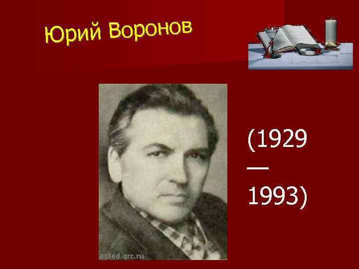 й Воронов Юри (1929 — 1993)