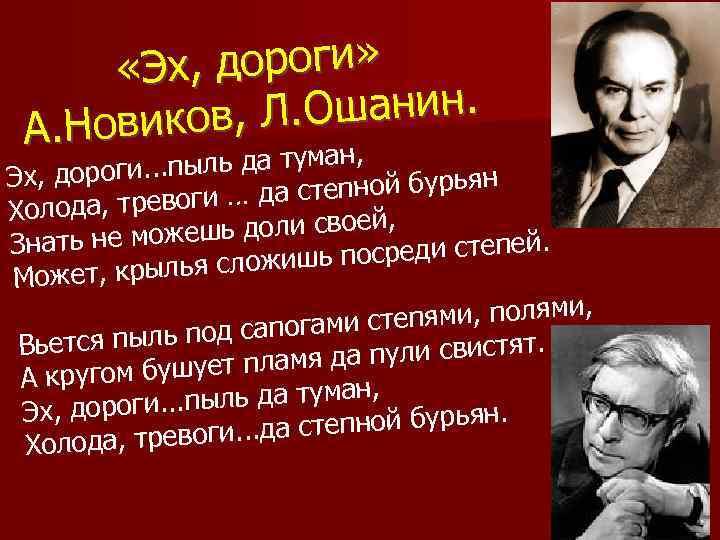 , дороги» «Эх Л. Ошанин. А. Новиков, ан, ги. . . пыль да тум