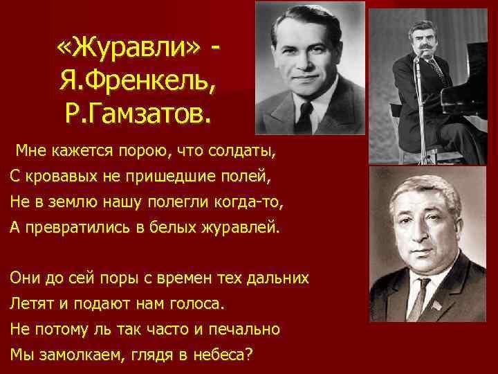 «Журавли» Я. Френкель, Р. Гамзатов. Мне кажется порою, что солдаты, С кровавых не