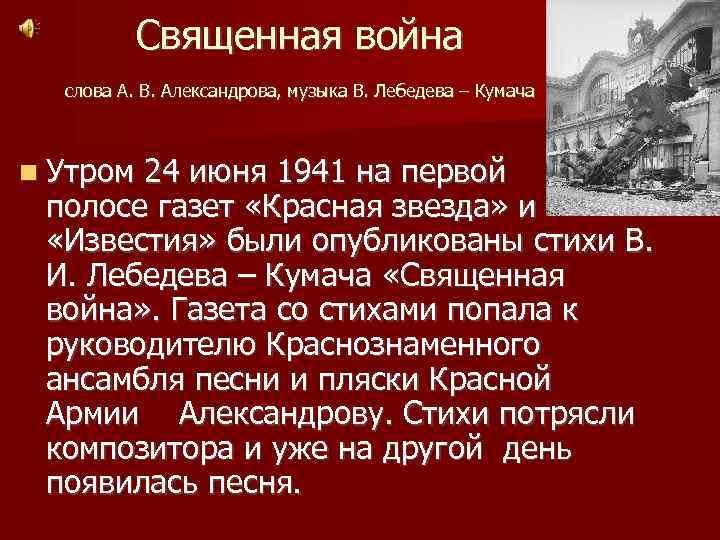 Священная война слова А. В. Александрова, музыка В. Лебедева – Кумача Утром 24 июня