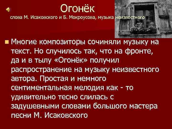 Огонёк слова М. Исаковского и Б. Мокроусова, музыка неизвестного Многие композиторы сочиняли музыку на
