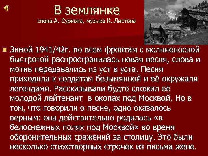 В землянке слова А. Суркова, музыка К. Листова Зимой 1941/42 г. по всем фронтам