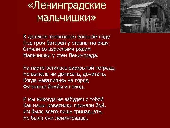 «Ленинградские мальчишки» В далёком тревожном военном году Под гром батарей у страны на