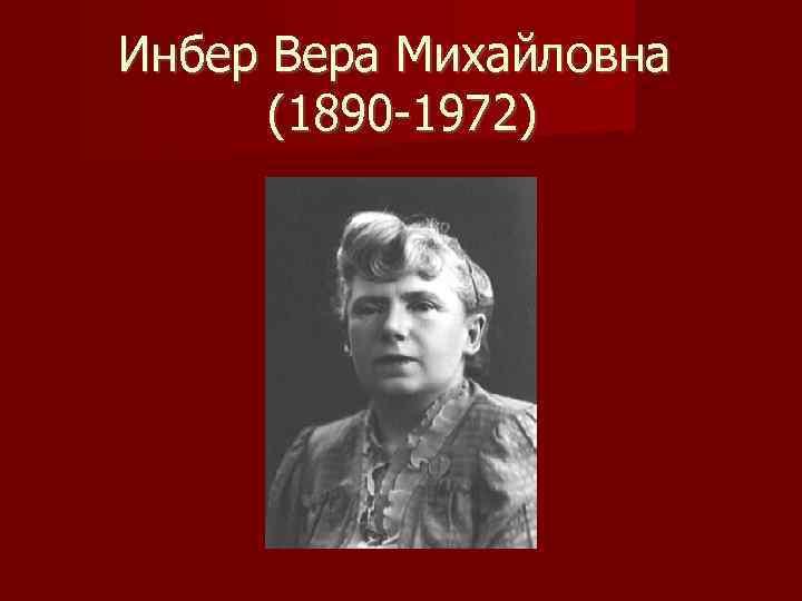 Инбер Вера Михайловна (1890 -1972)