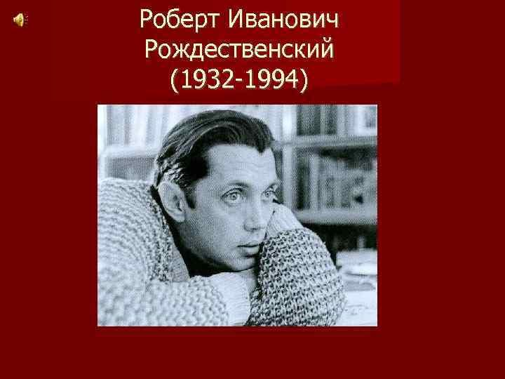 Роберт Иванович Рождественский (1932 -1994)