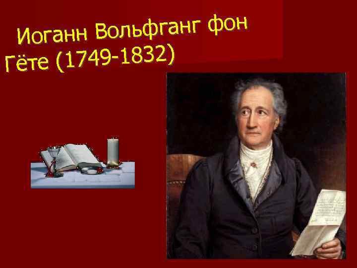 ганг фон ганн Вольф Ио 749 -1832) Гёте (1