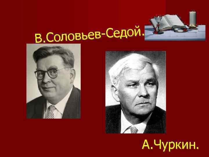 ев-Седой. В. Соловь А. Чуркин.