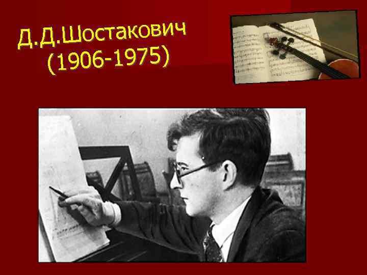 остакович Д. Д. Ш 06 -1975) (19