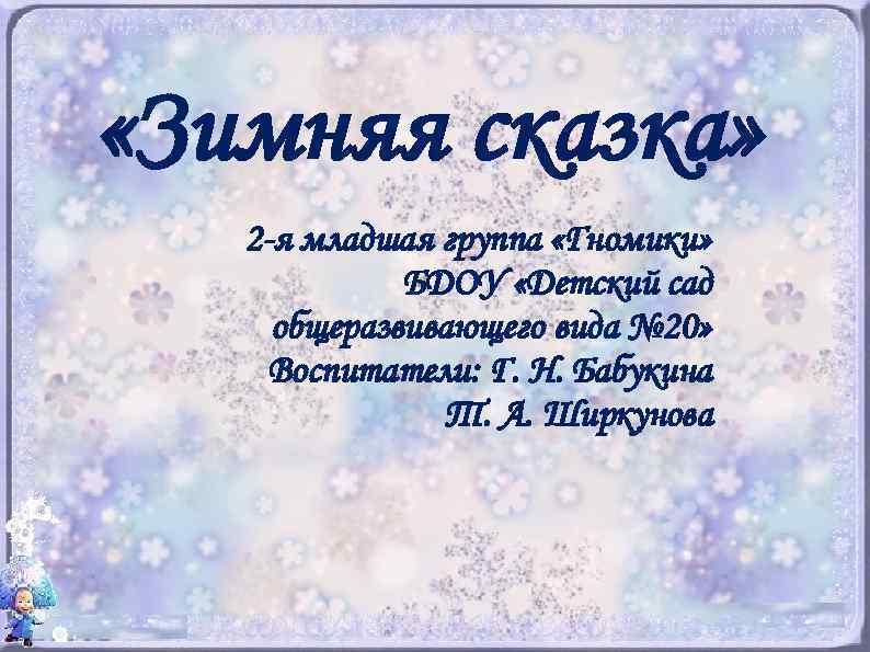 «Зимняя сказка» 2 -я младшая группа «Гномики» БДОУ «Детский сад общеразвивающего вида №