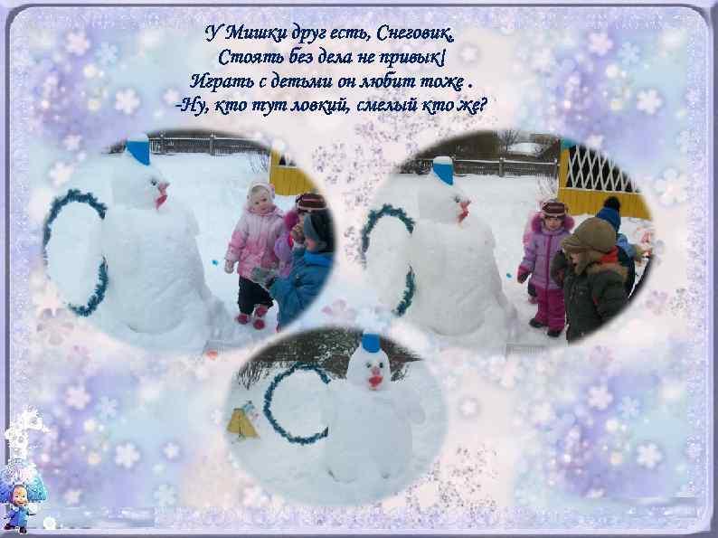 У Мишки друг есть, Снеговик, Стоять без дела не привык! Играть с детьми он