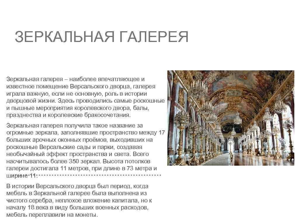 ЗЕРКАЛЬНАЯ ГАЛЕРЕЯ Зеркальная галерея – наиболее впечатляющее и известное помещение Версальского дворца, галерея играла