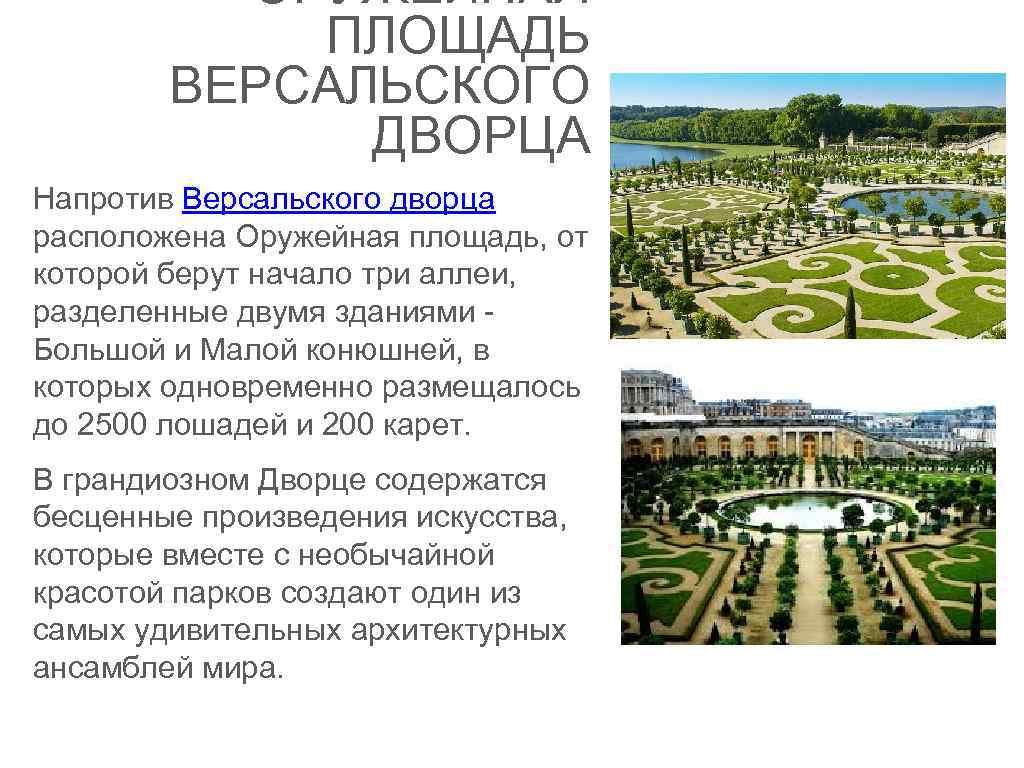 ОРУЖЕЙНАЯ ПЛОЩАДЬ ВЕРСАЛЬСКОГО ДВОРЦА Напротив Версальского дворца расположена Оружейная площадь, от которой берут начало