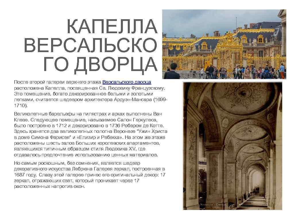КАПЕЛЛА ВЕРСАЛЬСКО ГО ДВОРЦА После второй галереи верхнего этажа Версальского дворца расположена Капелла, посвященная