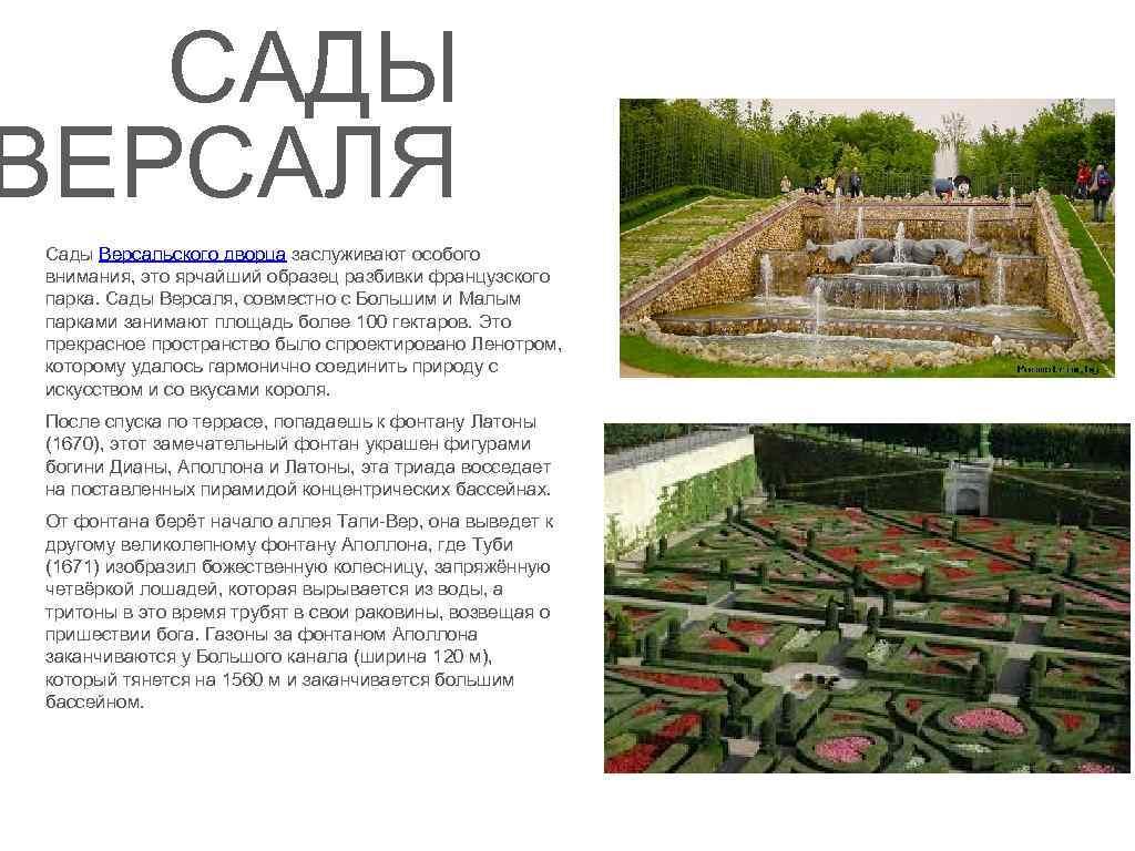 САДЫ ВЕРСАЛЯ Сады Версальского дворца заслуживают особого внимания, это ярчайший образец разбивки французского парка.