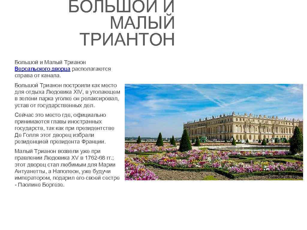 БОЛЬШОЙ И МАЛЫЙ ТРИАНТОН Большой и Малый Трианон Версальского дворца располагаются справа от канала.