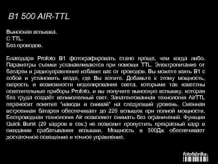 B 1 500 AIR-TTL Выносная вспышка. С TTL. Без проводов. Благодаря Profoto B 1