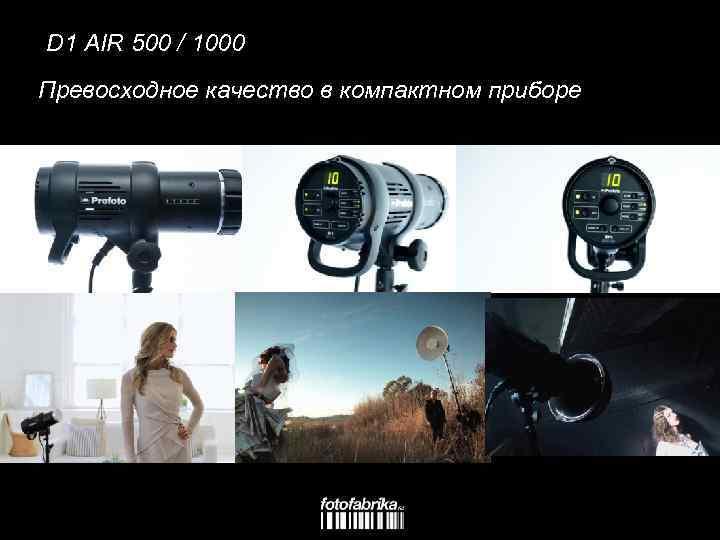D 1 AIR 500 / 1000 Превосходное качество в компактном приборе