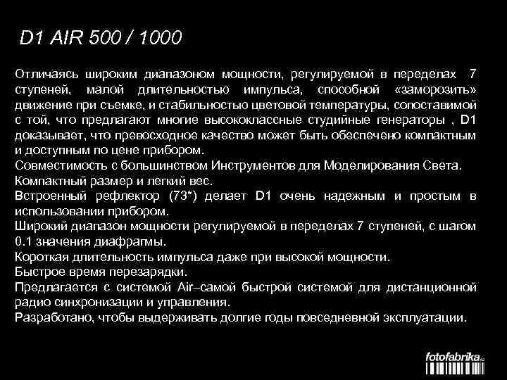 D 1 AIR 500 / 1000 Отличаясь широким диапазоном мощности, регулируемой в переделах 7