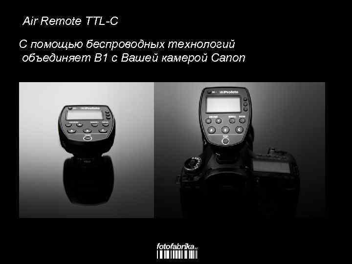 Air Remote TTL-C С помощью беспроводных технологий объединяет B 1 с Вашей камерой Canon