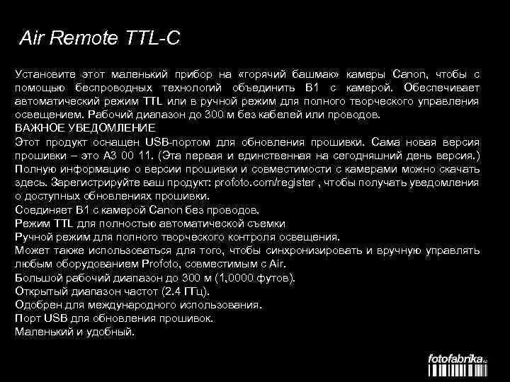 Air Remote TTL-C Установите этот маленький прибор на «горячий башмак» камеры Canon, чтобы с