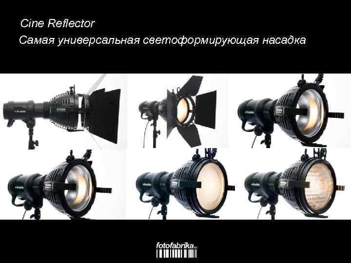 Cine Reflector Самая универсальная светоформирующая насадка